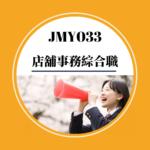 限定日本境內應徵
